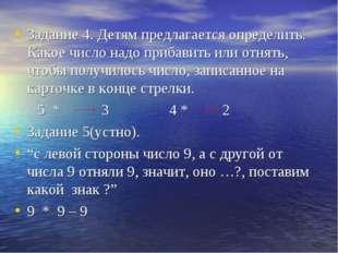 Задание 4. Детям предлагается определить. Какое число надо прибавить или отня