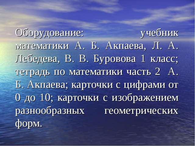 Оборудование: учебник математики А. Б. Акпаева, Л. А. Лебедева, В. В. Буровов...