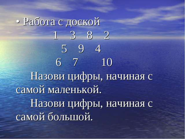 • Работа с доской 1 3 8 2 5 9 4 6 7 10 Назови цифры, начиная с самой маленько...