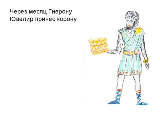 Через месяц Гиерону Ювелир принес корону