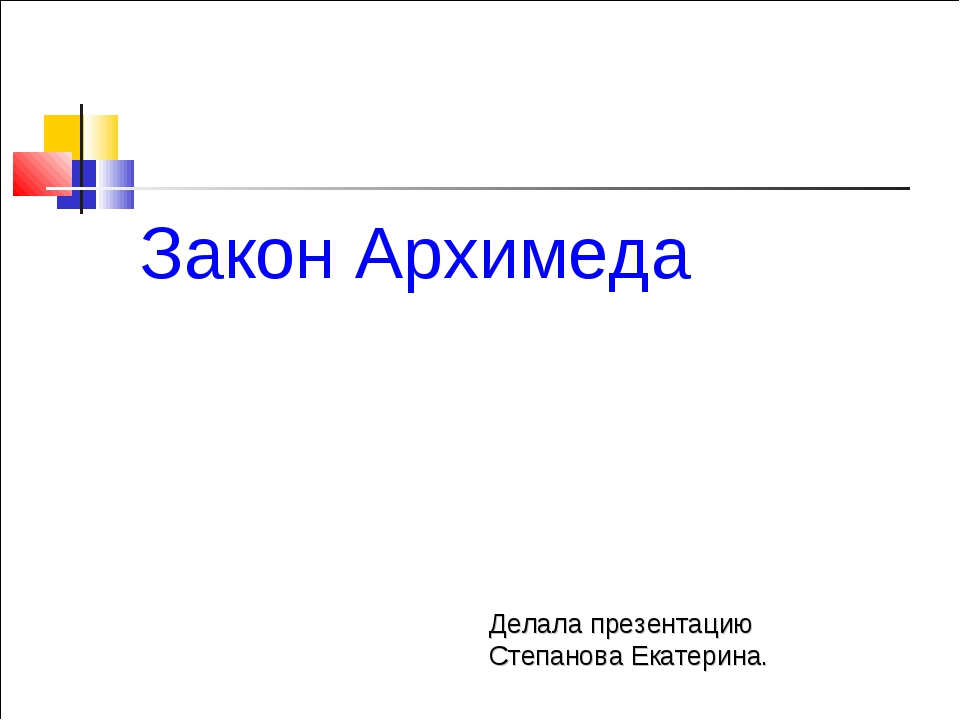 Закон Архимеда Делала презентацию Степанова Екатерина.