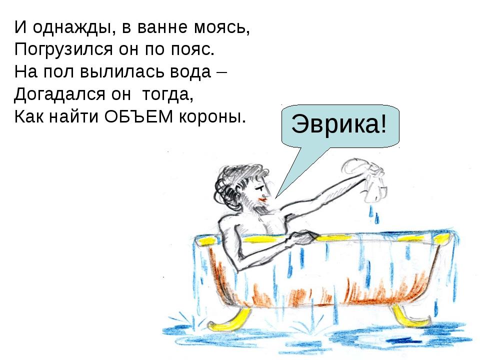 И однажды, в ванне моясь, Погрузился он по пояс. На пол вылилась вода – Догад...