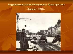 Баррикады на улице Коммунаров ( Ныне проспект Ленина) . 1941г.