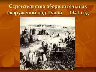 Строительство оборонительных сооружений под Тулой 1941 год