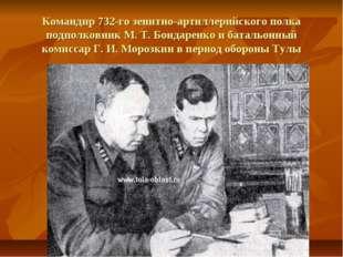 Командир 732-го зенитно-артиллерийского полка подполковник М. Т. Бондаренко