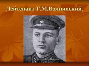 Лейтенант Г.М.Волнянский.
