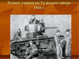 Ремонт танков на Тульском заводе. 1941 г.