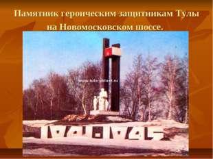 Памятник героическим защитникам Тулы на Новомосковском шоссе.