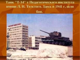 """Танк """"Т-34"""" у Педагогического института имени Л. Н. Толстого. Здесь в 1941 г,"""