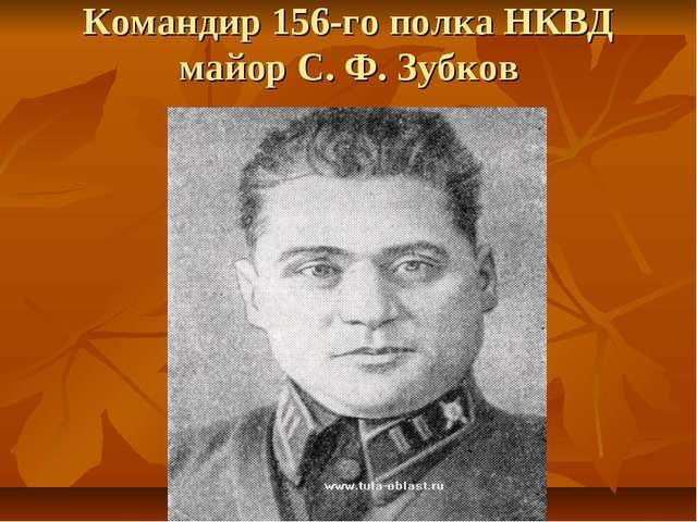 Командир 156-го полка НКВД майор С. Ф. Зубков