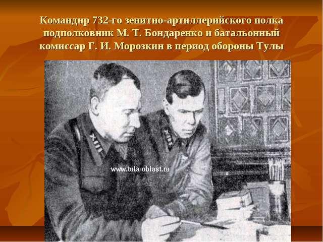 Командир 732-го зенитно-артиллерийского полка подполковник М. Т. Бондаренко...