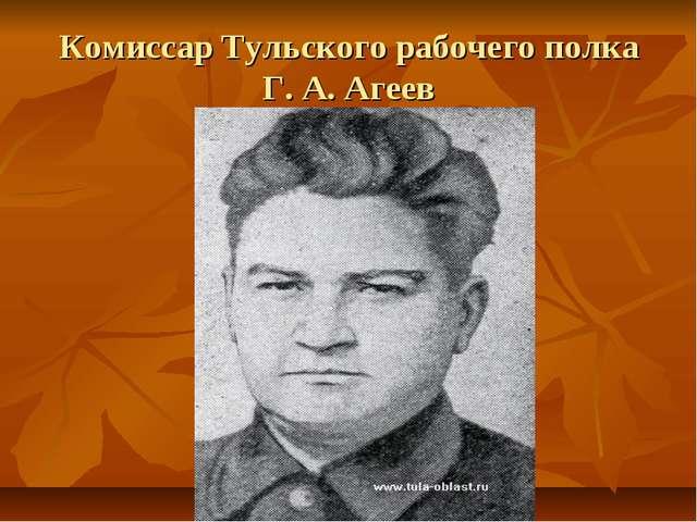 Комиссар Тульского рабочего полка Г. А. Агеев