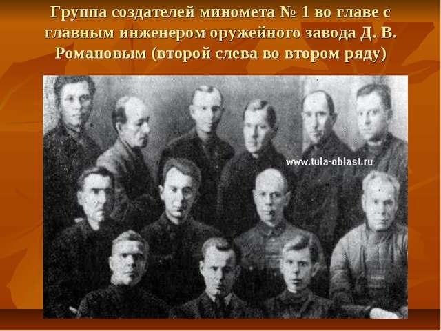 Группа создателей миномета № 1 во главе с главным инженером оружейного завода...