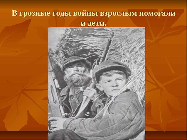 В грозные годы войны взрослым помогали и дети.