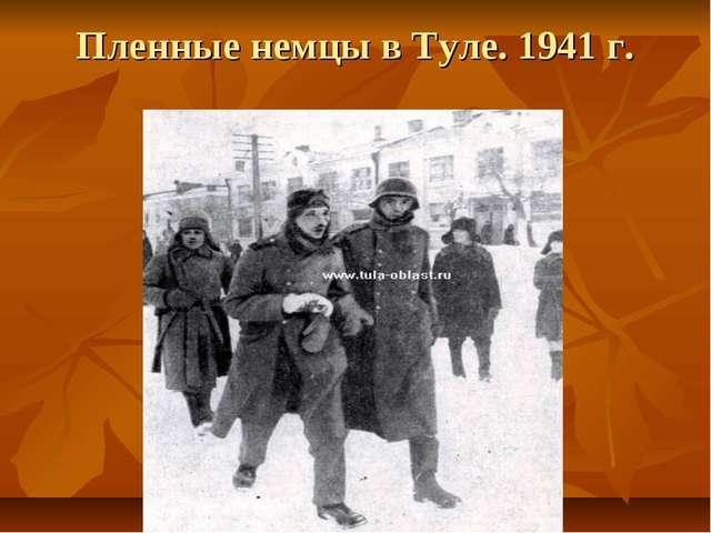Пленные немцы в Туле. 1941 г.