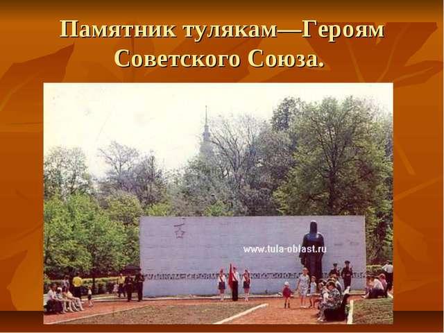 Памятник тулякам—Героям Советского Союза.