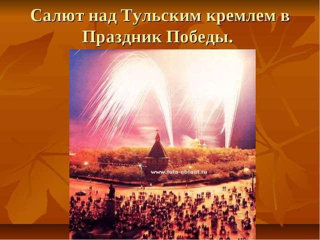Салют над Тульским кремлем в Праздник Победы.