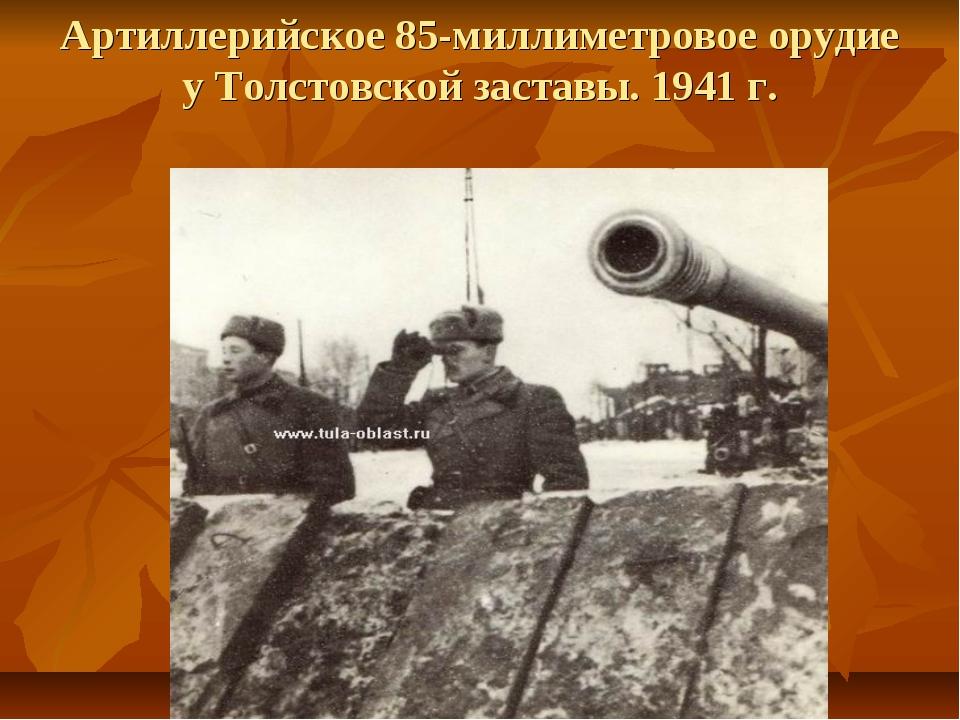 Артиллерийское 85-миллиметровое орудие у Толстовской заставы. 1941 г.