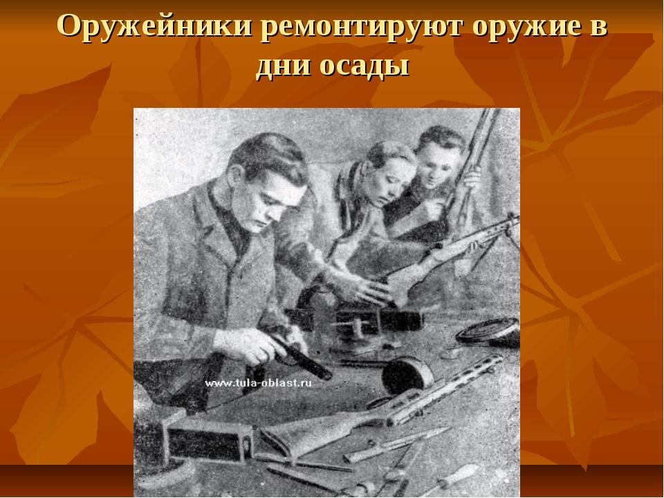 Оружейники ремонтируют оружие в дни осады