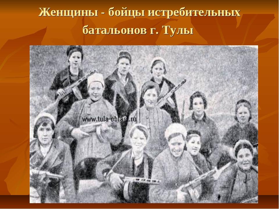 Женщины - бойцы истребительных батальонов г. Тулы