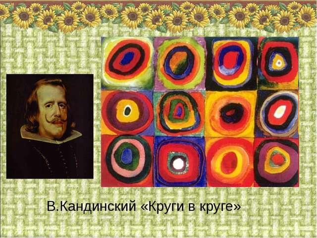 В.Кандинский «Круги в круге»