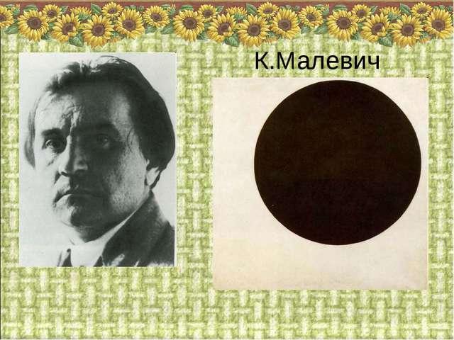 К.Малевич
