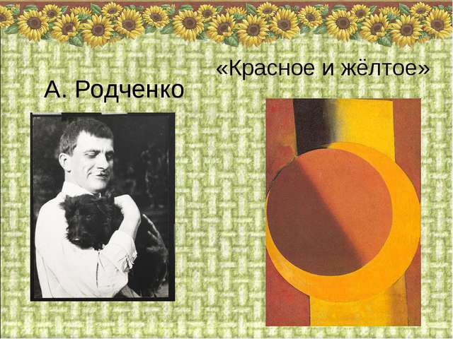 А. Родченко «Красное и жёлтое»