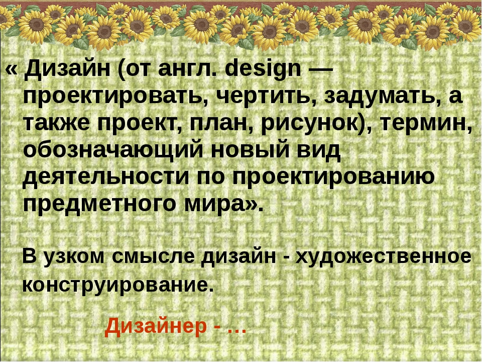 « Дизайн (от англ. design — проектировать, чертить, задумать, а также проект,...