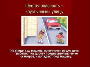 Шестая опасность – «пустынные» улицы. На улице, где машины появляются редко д