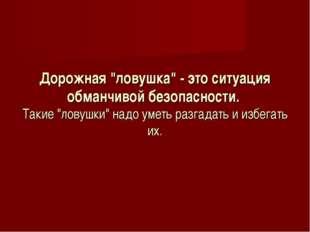 """Дорожная """"ловушка"""" - это ситуация обманчивой безопасности. Такие """"ловушки"""" на"""