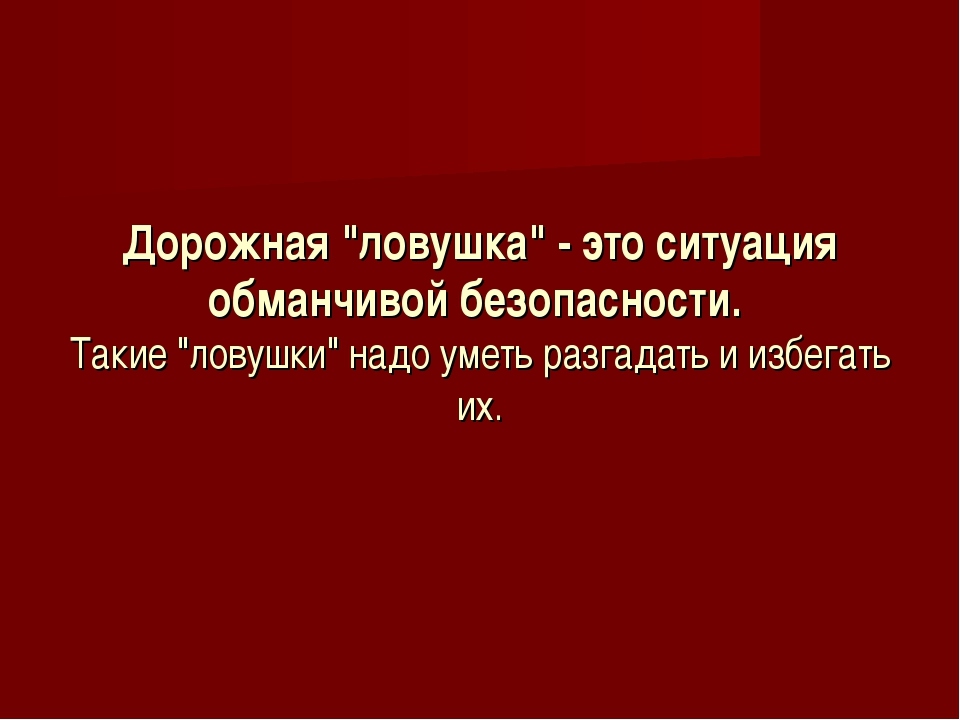"""Дорожная """"ловушка"""" - это ситуация обманчивой безопасности. Такие """"ловушки"""" на..."""