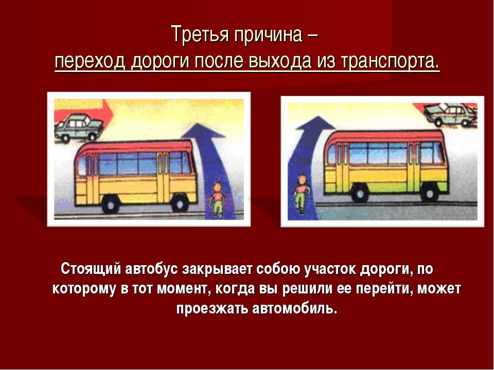 Третья причина – переход дороги после выхода из транспорта. Стоящий автобус з...