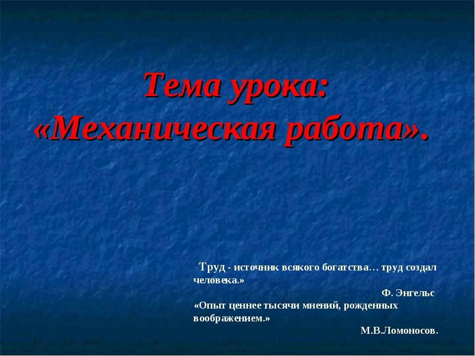 Тема урока: «Механическая работа». «Труд - источник всякого богатства… труд с...