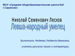 МОУ «Средняя общеобразовательная школа №8 г.Саранска» Выполнила: Федяева Людм