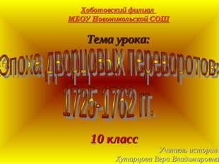Хоботовский филиал МБОУ Новоникольской СОШ Тема урока: 10 класс Учитель истор