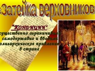 """""""КОНДИЦИИ"""" существенно ограничивали самодержавие и вводили олигархическое пра"""