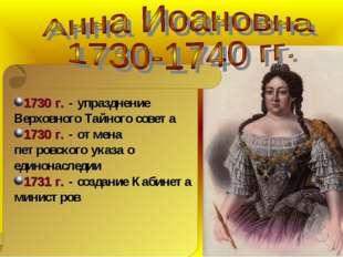 1730 г. - упразднение Верховного Тайного совета 1730 г. - отмена петровского