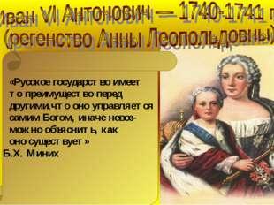 «Русское государство имеет то преимущество перед другими,что оно управляется