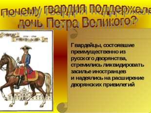 Гвардейцы, состоявшие преимущественно из русского дворянства, стремились лик