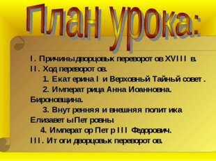 I. Причины дворцовых переворотов XVIII в. II. Ход переворотов. 1. Екатерина