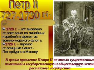1728 г. - остановлено строительство линейных кораблей и фрегатов военно-морс