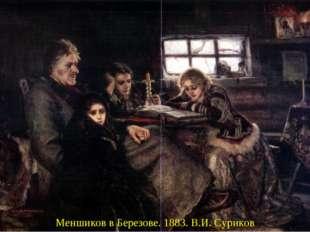 Меншиков в Березове. 1883. В.И. Суриков Меншиков в Березове. 1883. В.И. Сури