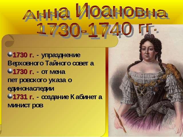 1730 г. - упразднение Верховного Тайного совета 1730 г. - отмена петровского...