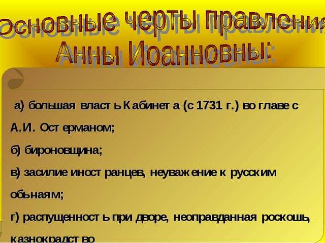 а) большая власть Кабинета (с 1731 г.) во главе с А.И. Остерманом; б) бироно...