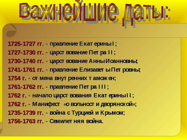 1725-1727 гг. - правление Екатерины I; 1727-1730 гг. - царствование Петра II;...