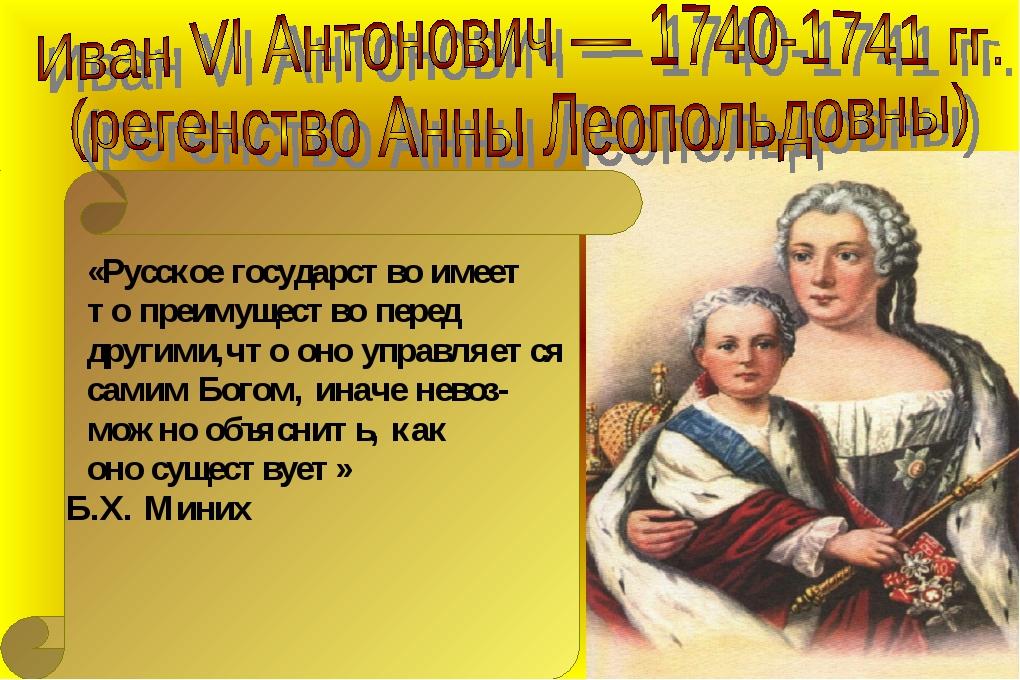 «Русское государство имеет то преимущество перед другими,что оно управляется...