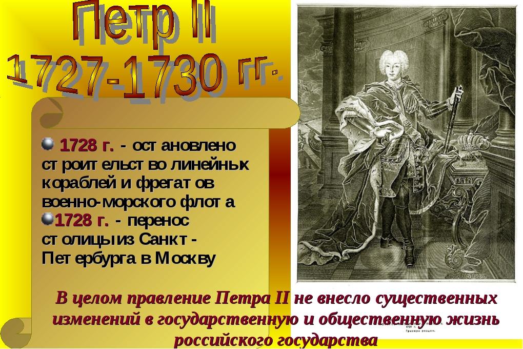1728 г. - остановлено строительство линейных кораблей и фрегатов военно-морс...