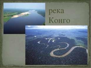река Конго