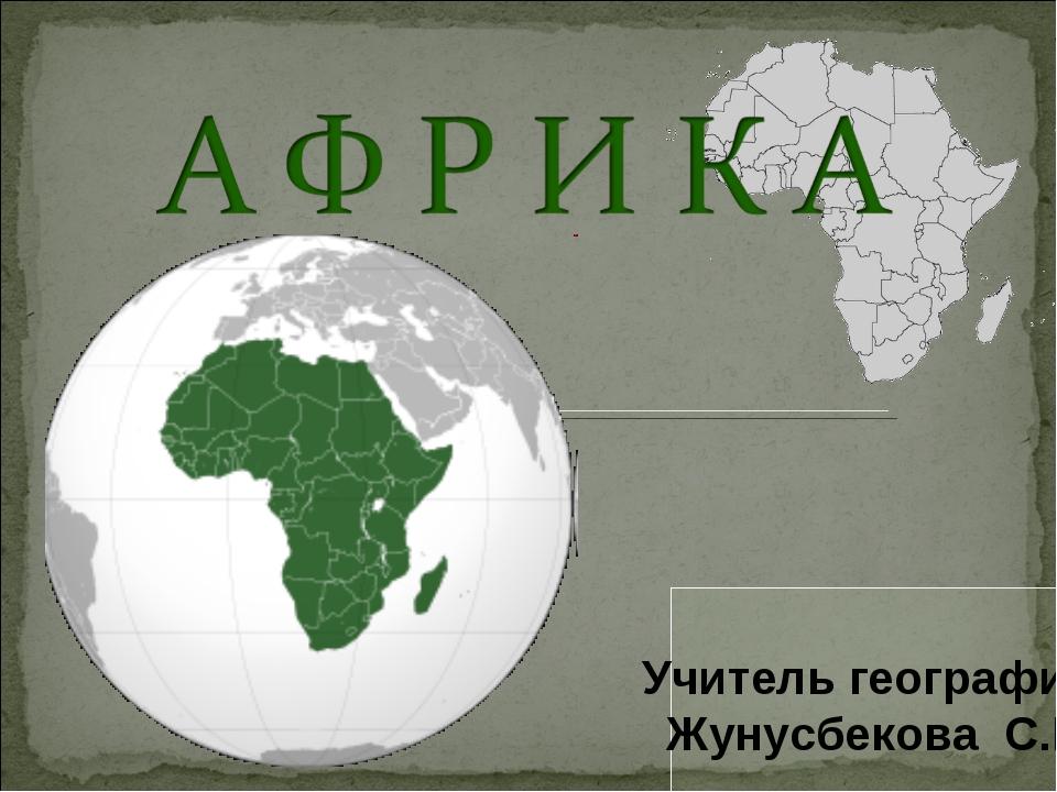 Учитель географии Жунусбекова С.И.