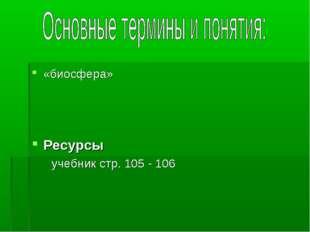 «биосфера» Ресурсы учебник стр. 105 - 106
